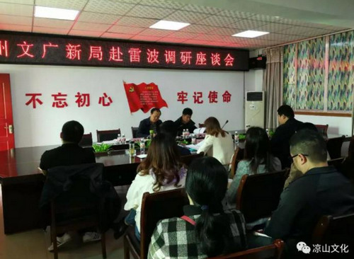 凉山州文广新局长王显晖深入雷波、金阳开展基层公共文化建设调研