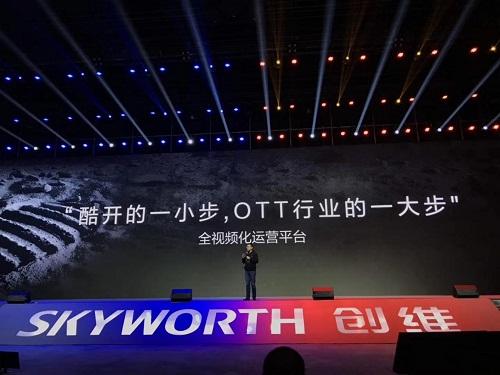 酷开系统7.0开启视频流时代,新技术加持下引领OTT行业新方向