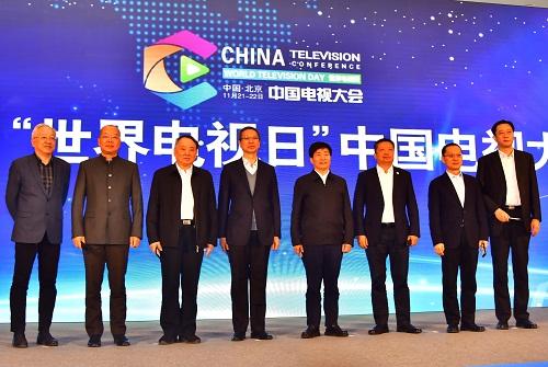 """第五届""""世界电视日""""中国电视大会圆满闭幕"""